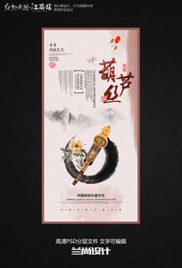 葫芦丝民族乐器海报挂画