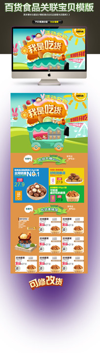 坚果食品详情页关联销售模板