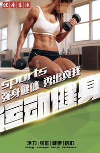 健康生活活力运动健身海报