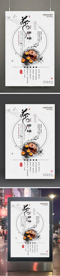 简约大气茶文化海报设计
