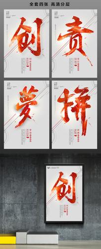 简约企业文化挂画企业宣传海报
