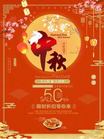 简约中秋美食月饼海报设计