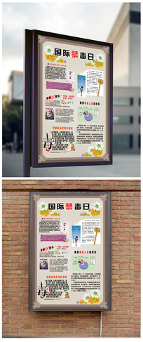 禁毒海报模板图片