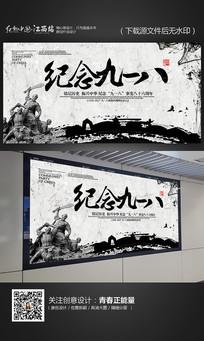 纪念九一八宣传展板海报