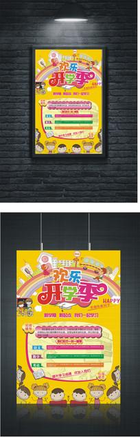 金秋开学季招生宣传海报