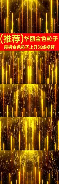 金色粒子上升光线晚会开场视频