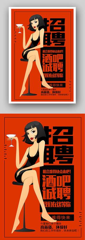 酒吧招聘海报设计