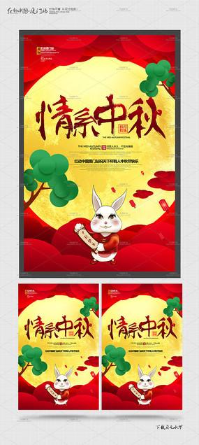 卡通手绘中秋节宣传海报设计