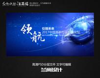 炫酷峰会未来蓝色科技背景板