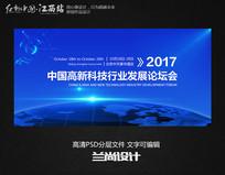 蓝色科技论坛会议背景展板
