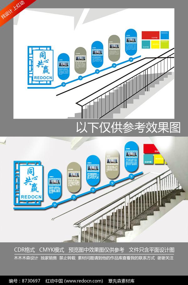 楼梯间企业文化墙图片