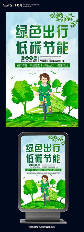 绿色出行低碳节能环保公益海报