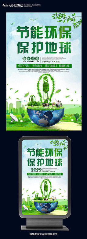 绿色节能环保公益海报