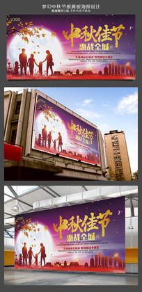 梦幻中秋节促销海报展板 PSD