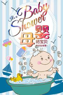 母婴海报设计