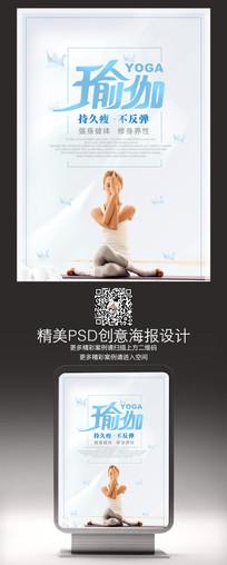 瑜伽培训班海报设计