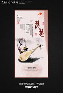 琵琶传统乐器海报展板挂图