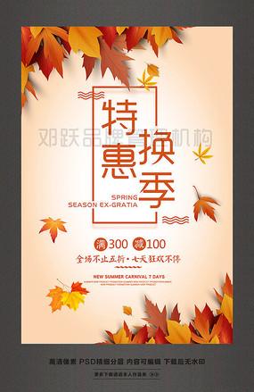秋冬换季特惠秋天促销活动海报