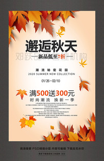 邂逅秋天秋季促销活动海报