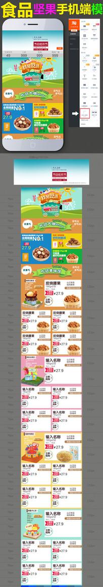 食品坚果熟食手机端首页