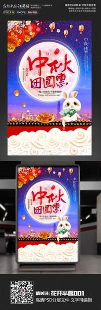 时尚大气中秋节团圆钜惠海报