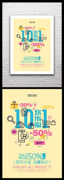 时尚国庆促销海报