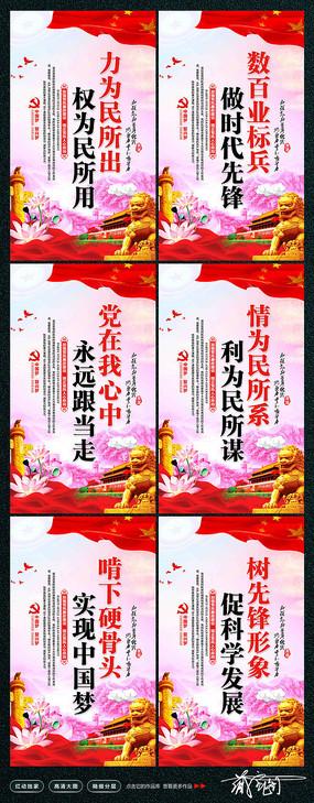 创意中国梦文化墙设计