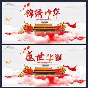 十一国庆海报设计 PSD