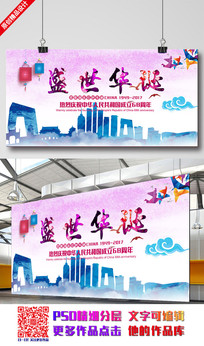 十一国庆节活动背景宣传海报