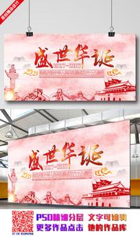 十一国庆节活动宣传展板