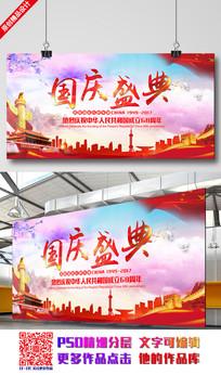 十一国庆节舞台背景海报设计