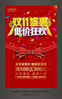 双11盛惠低价狂欢双11狂欢节促销海报