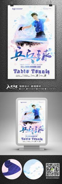 水彩创意乒乓球招生海报