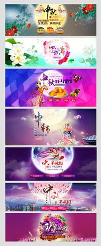 淘宝中秋节双活动首页促销海报