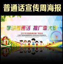 推广普通话学校展板设计