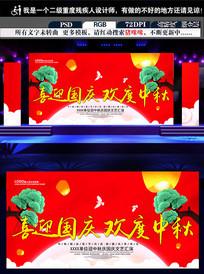 唯美水彩国庆中秋节海报设计