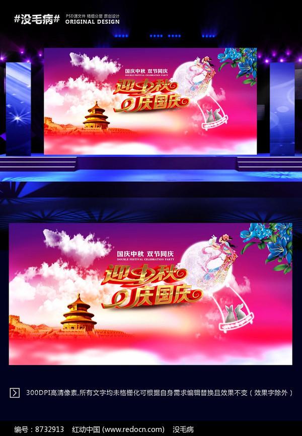 唯美迎中秋庆国庆宣传海报图片