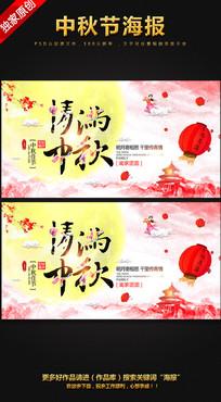 唯美中国风情满中秋中秋佳节海