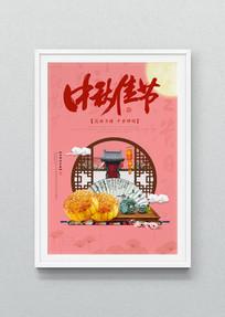 唯美中国风中秋节海报