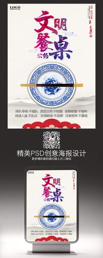 文明餐桌公益宣传海报设计