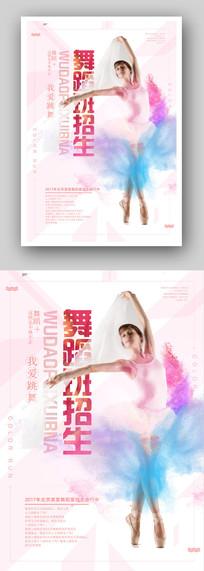 舞蹈班招生海报设计