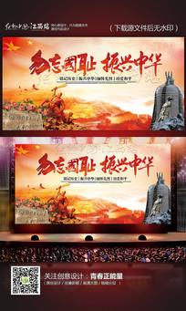 勿忘国耻振兴中华抗战纪念展板