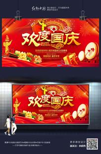 喜庆红色欢度国庆节海报素材