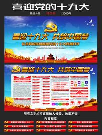 喜迎十九大共筑中国梦党建展板
