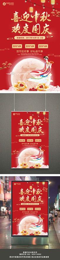 喜迎中秋欢度国庆狂欢促销海报