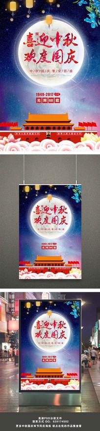 喜迎中秋欢度国庆双节海报