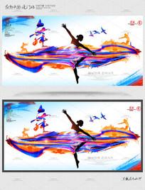 绚丽色彩创意舞蹈海报