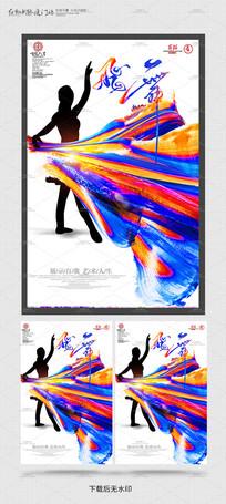 艺术飞舞人生舞蹈培训招生海报