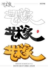 艺术家原创矢量字体