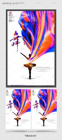 艺术人生舞蹈运动海报